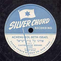 Achenu-Kol-Beth-Israel