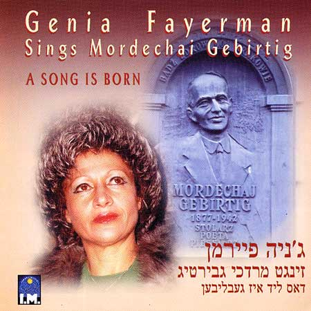 Genia Fayerman Sings Mordechai Gebirtig