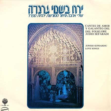 Cantes de amor y galanteo del folklore Judío Sefaradí