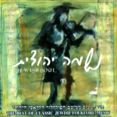Jewish Soul – The Best Of Classic Jewish Folklore Music