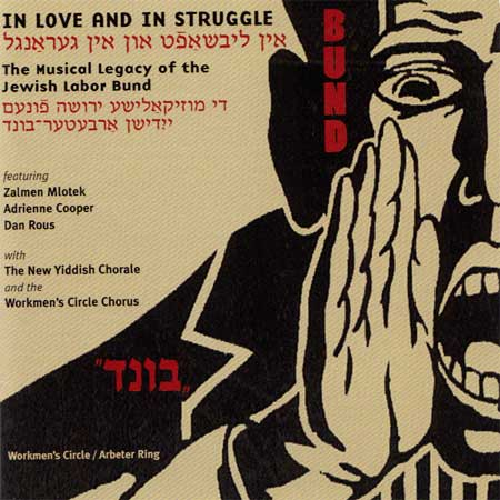 In Love and In Struggle: The Musical Legacy Of The Labor Bund