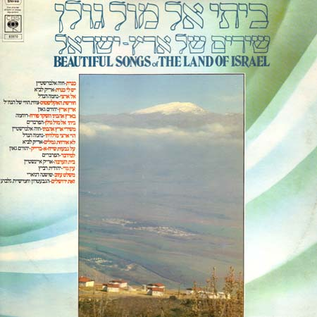 Beautiful Songs Of The Land Of Israel