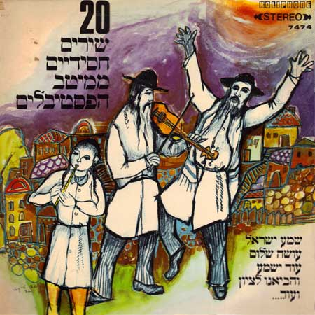 20 songs from all hassidic festivals