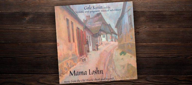 """Gale Kissin sings """"Mame Loshn"""""""