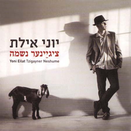 Tzigayner Neshome  – Gypsy Soul