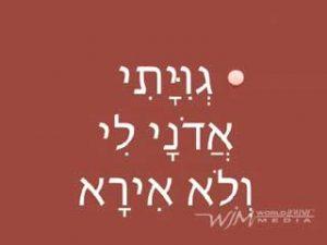 Eden - Adon Olam (with hebrew lyrics)