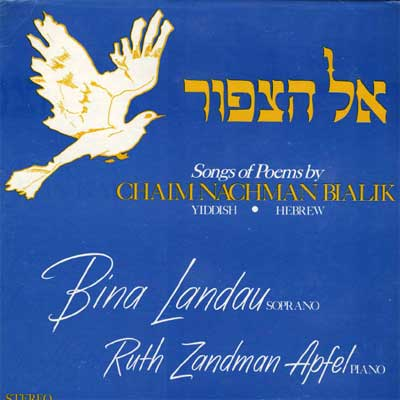 El Hatsipor – To the Bird – Songs of Poems by Chaim Nachman Bialik