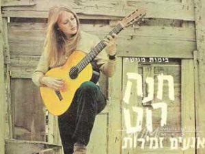 Chana Roth - SHTIL DI NAKHT (Partisan's song)