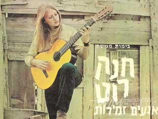 Chana Roth – SHTIL DI NAKHT (Partisan's song)