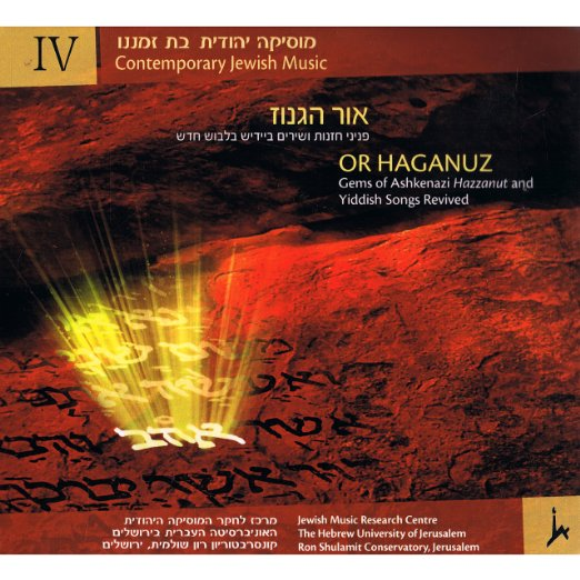 Or Haganuz (Gems Of Ashkenazi Hazzanut And Yiddish Songs Revived)