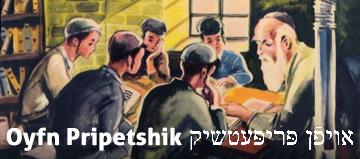 אויפן פריפעטשיק – At The Fireplace – Oyfn Pripetchik