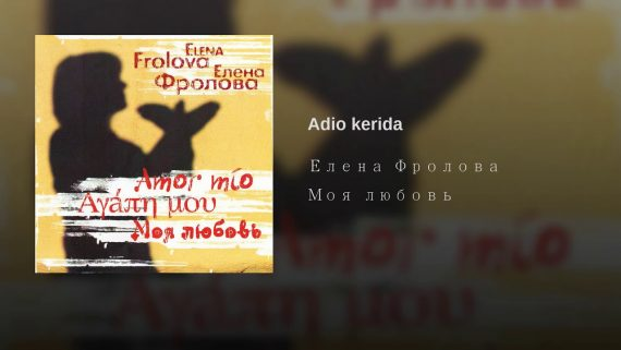 Elena Frolova –  Adio Kerida