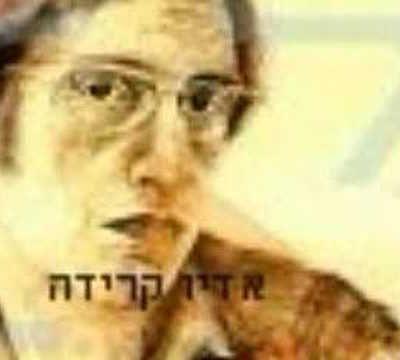 Yehuda Hermon – Adio Kerida