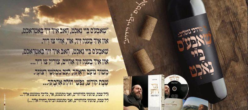 From The New Album of R' Mordechai Gottlieb: Shabbos Bei Nacht