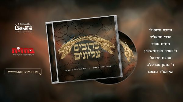 A Chasidic Musical Journey through Time: Krivim Elyoinim!