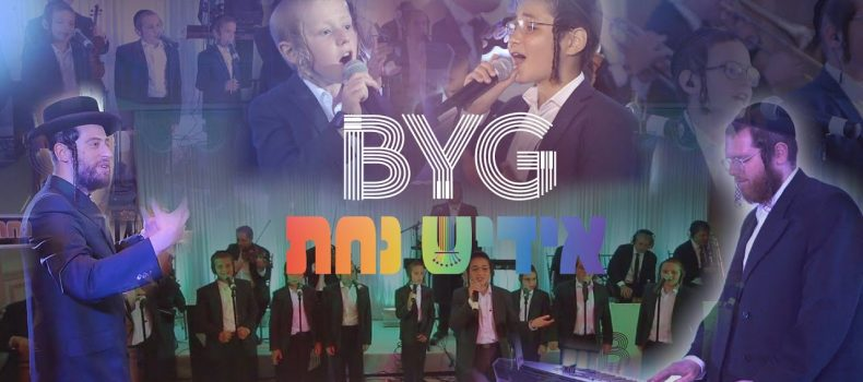 Oz Tischazek LIVE! MK Production ft. Yiddish Nachas & Boruch Yidi Gross Music | אידיש נחת – אז תתחזק