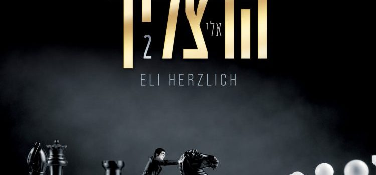 Here It Comes! Herzlich 2 – Eli Hertzlich's New Album After Four Years!