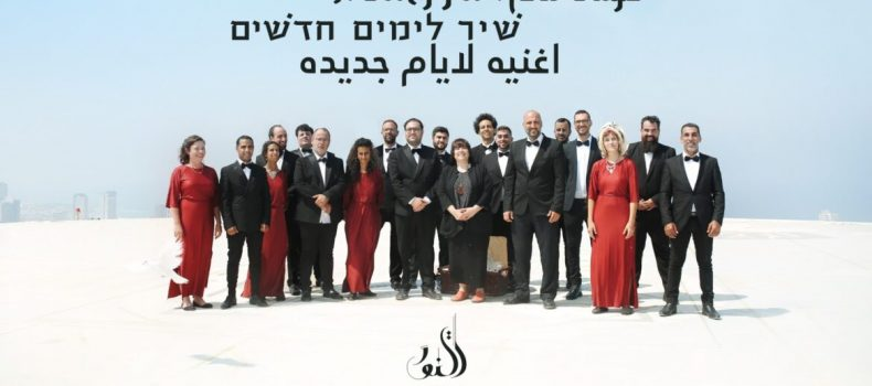 Israeli orchestra sends musical love letter to Arab states