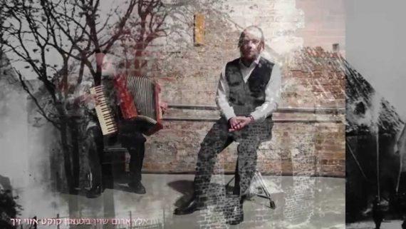"""Es Brent"", Cantor Yaakov (Yanky) Lemmer & Nachman Rosen"