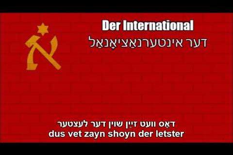 "Yiddish Version of ""The Internationale"" (דער אינטערנאַציאָנאַל) – Nightcore Style"